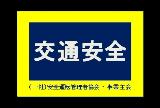 一般社団法人宮城県安全運転管理者協会